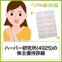 ハーバー研究所(4925)株主優待