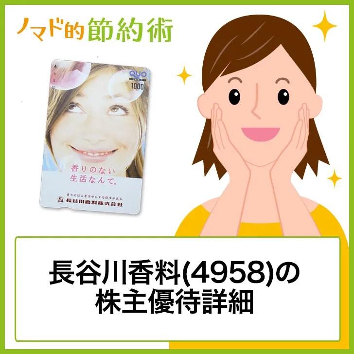長谷川香料(4958)株主優待