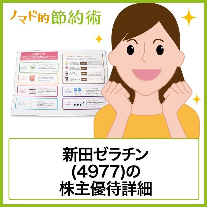 新田ゼラチン(4977)の株主優待