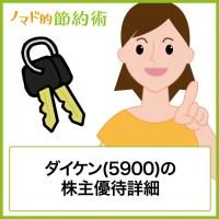 ダイケン(5900)の株主優待