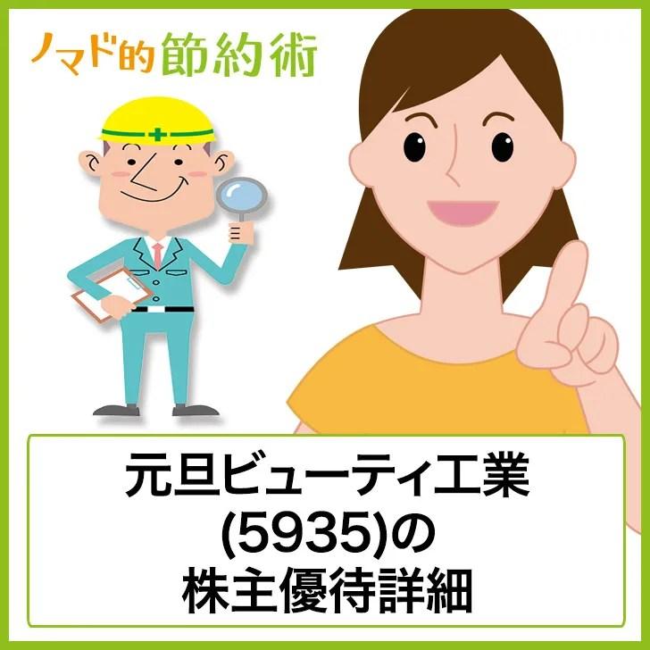 元旦ビューティ工業(5935)の株主優待