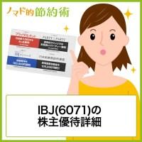 IBJ(6071)株主優待