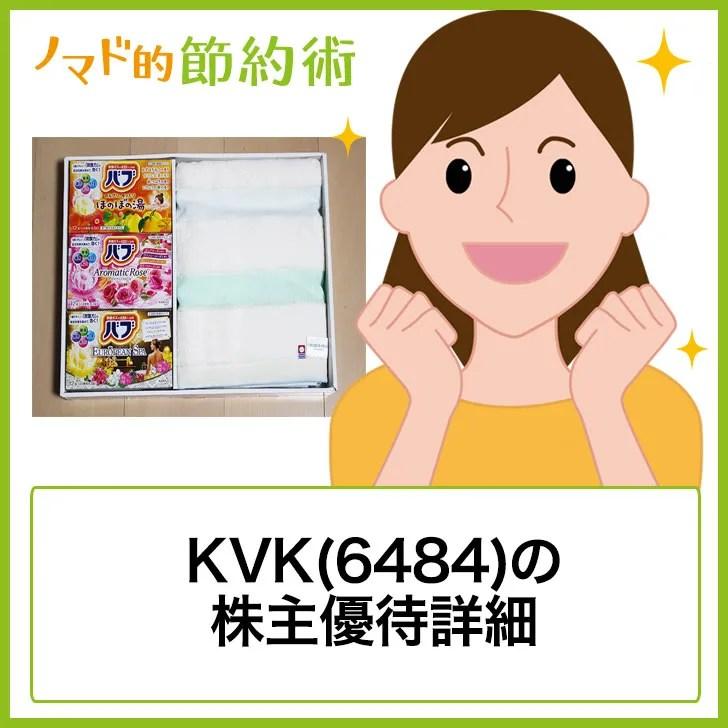 KVK(6484)株主優待