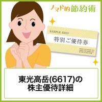 東光高岳(6617)の株主優待