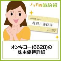 オンキヨー(6628)の株主優待
