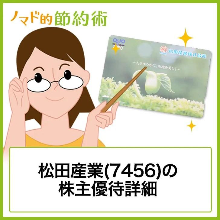 松田産業(7456)株主優待