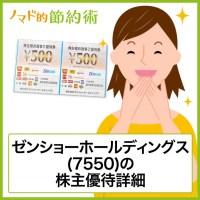 ゼンショーホールディングス(7550)株主優待
