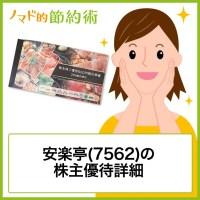 安楽亭(7562)株主優待