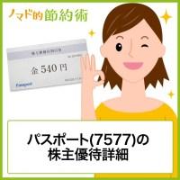 パスポート(7577)株主優待