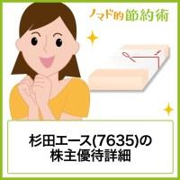 杉田エース(7635)の株主優待