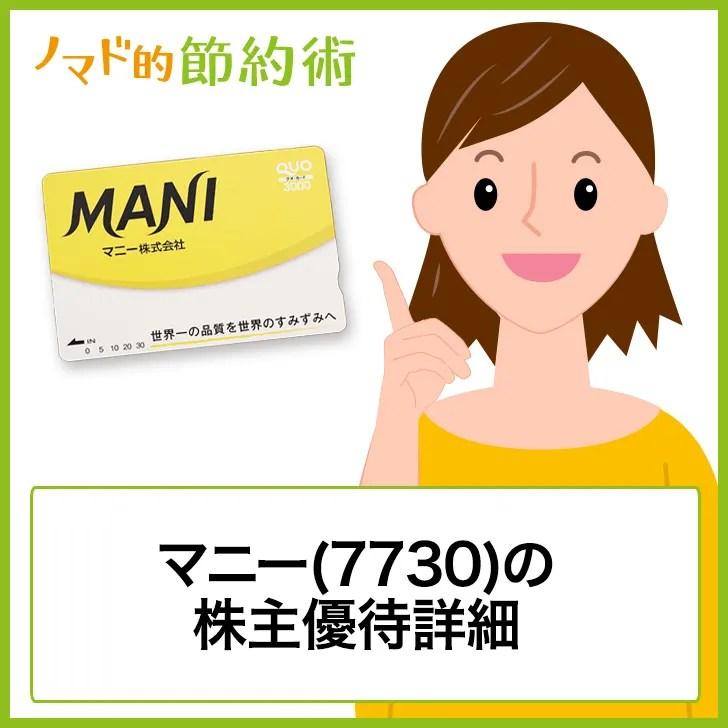 マニー(7730)の株主優待