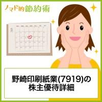 野崎印刷紙業(7919)の株主優待