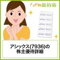 アシックス(7936)株主優待