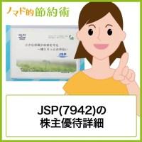 JSP(7942)の株主優待