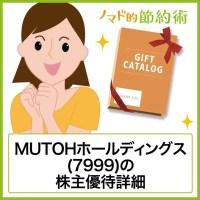 MUTOHホールディングス(7999)の株主優待