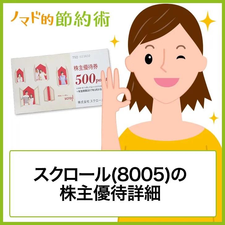 スクロール(8005)株主優待
