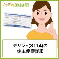 デサント(8114)株主優待