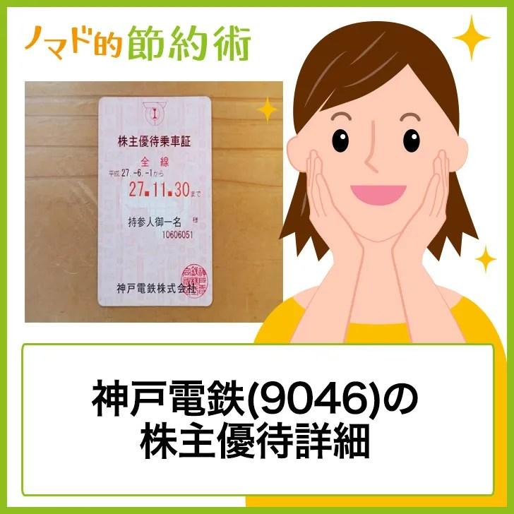 神戸電鉄(9046)の株主優待