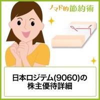 日本ロジテム(9060)の株主優待