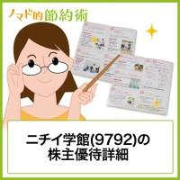 ニチイ学館(9792)株主優待