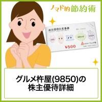 グルメ杵屋(9850)株主優待