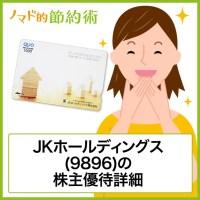 JKホールディングス(9896)株主