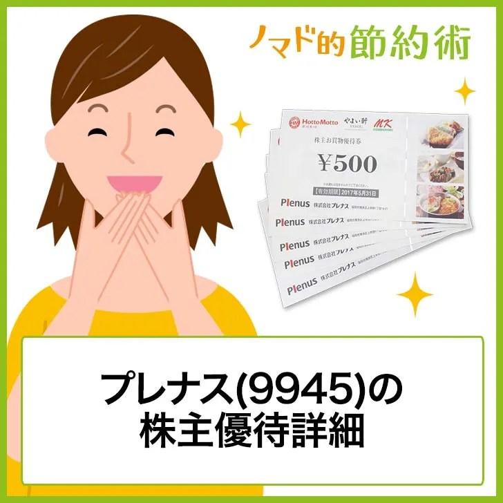 プレナス(9945)株主優待