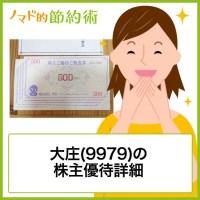 大庄(9979)の株主優待