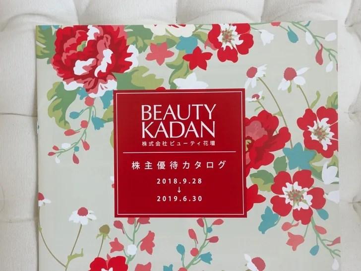 ビューティー花壇の株主優待カタログ