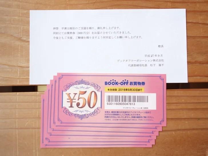ブックオフから300円のお買い物券が到着