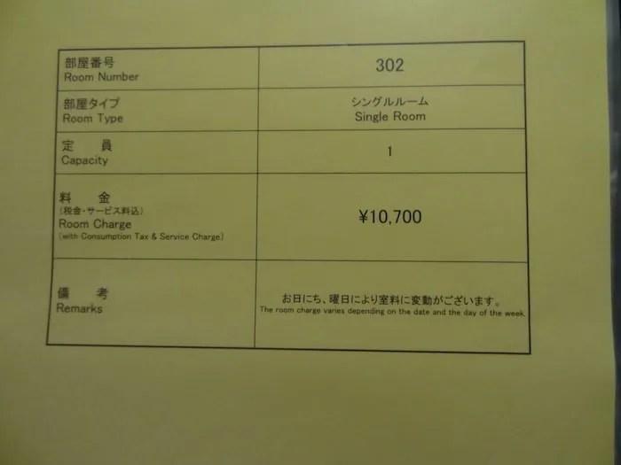センターホテル東京のシングルルーム料金