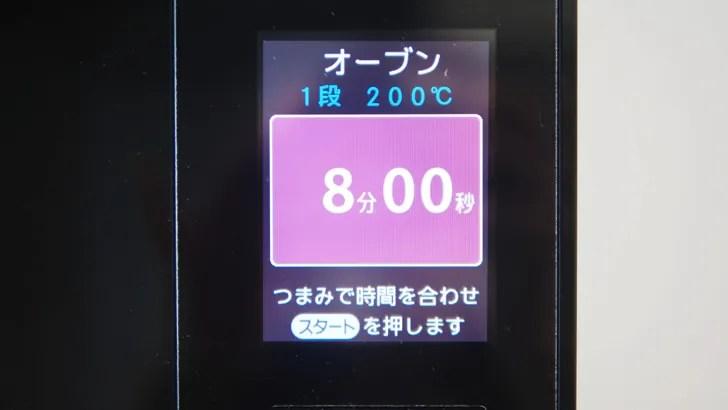 コストコのディナーロール(解凍時間)