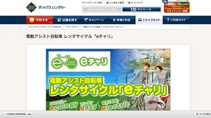 オリックスレンタカーの東京駅八重洲口店「eチャリ」