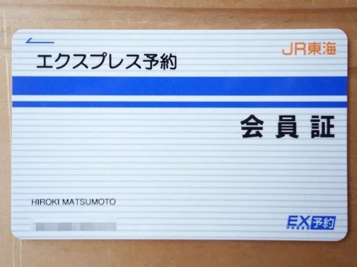 JR東海のエクスプレス予約の会員証