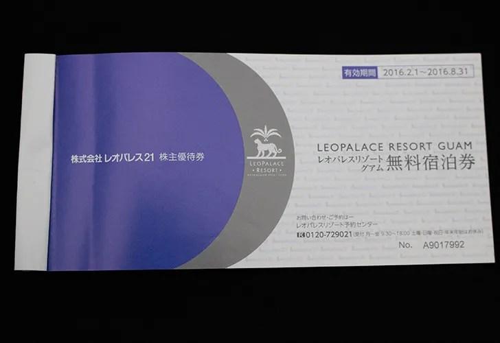 レオパレス21の株主優待券