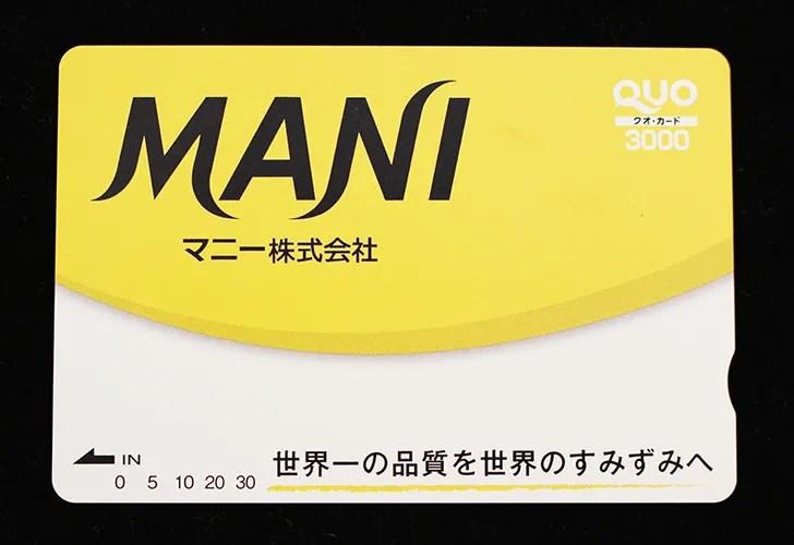 マニー(7730)の株主優待品(オモテ)