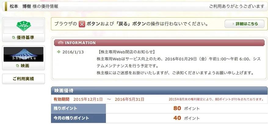 松竹 株主優待Webの画面