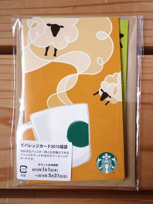 スターバックスの5,000円福袋 2015年