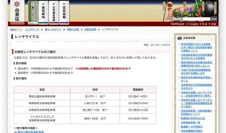 台東区レンタサイクル情報