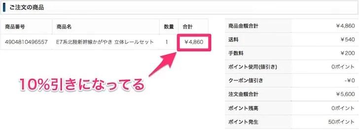 タカラトミーモール 注文確認画面 キャンペーンコードの値引きを確認