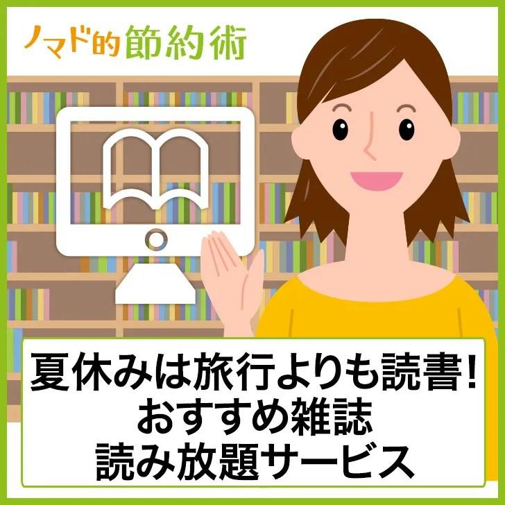 おすすめの雑誌定額読み放題サービス