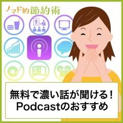 無料で濃い話が聞ける!Podcast(ポッドキャスト)のおすすめ番組5選