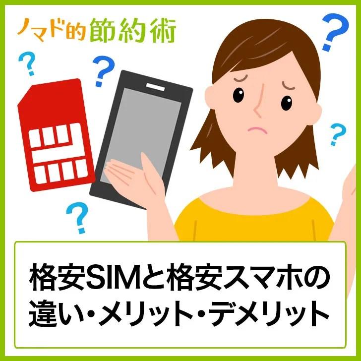 格安SIMと格安スマホの違いとメリット・デメリット
