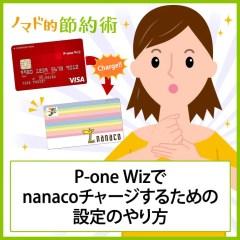 P-one Wizでnanacoチャージするための設定のやり方