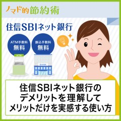 住信SBIネット銀行の評判とメリット・デメリット解消方法・無料で使い続けるやり方を徹底解説