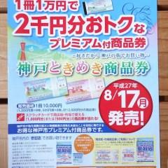神戸市のプレミアム商品券「神戸ときめき商品券」が発売に