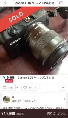 メルカリのカメラカテゴリ
