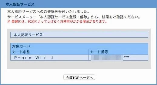 P-one Wizの本人認証サービス登録