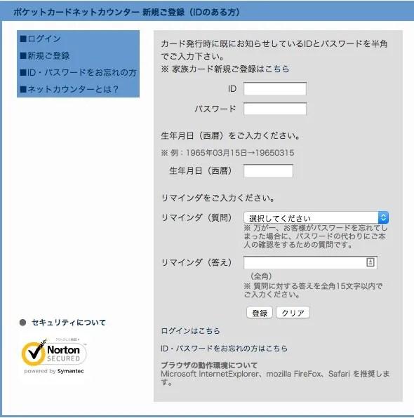 P-one Wizのネットカウンター