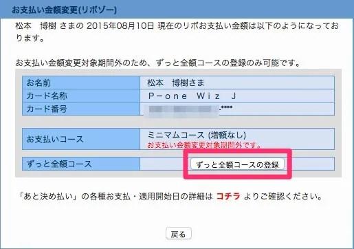 P-one Wizのネットカウンター 支払い方法変更